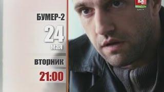 Анонс фильма Бумер-2