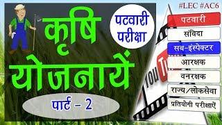 #Lec2- Agriculture Schemes of india and mp | कृषि सम्बंधित योजनाये - mp patwari, samvida, psc