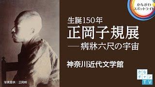 明治という日本の変革期に、新しい文学の創造をめざした正岡子規。 神奈...