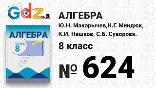 № 624- Алгебра 8 класс Макарычев