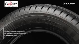 Купить летние шины YOKOHAMA A Drive AA01 (в магазине шин и дисков