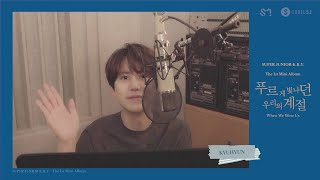 SUPER JUNIOR-K.R.Y. '푸르게 빛나던 우리의 계절 (When We Were Us)' Lyric ASMR #KYUHYUN