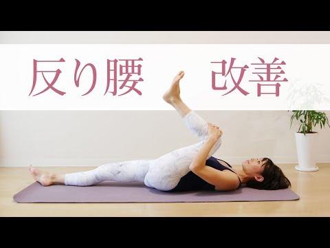 反り腰改善ヨガ☆ 骨盤のゆがみを整え腰痛を緩和する! #204