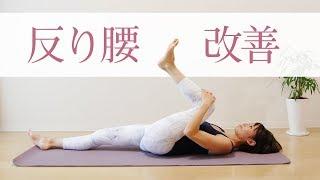 反り腰改善ヨガ☆ 骨盤のゆがみを整え腰痛を緩和する! thumbnail
