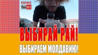 ???? Лучший туристический тур - винный тур в Молдавию!