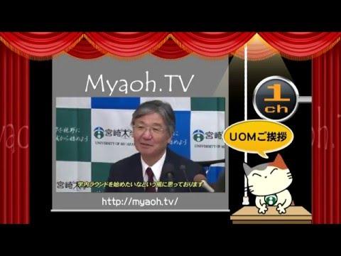 Myaoh.TV 12チャンネル 宮崎大学インターネット放送局