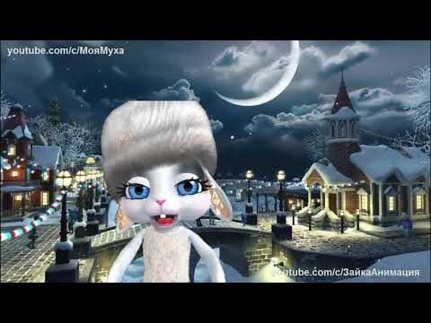 ZOOBE зайка Самое Красивое Поздравление с НОВЫМ ГОДОМ ! - Прикольное видео онлайн