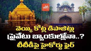 High Court Fires On TTD For 1000 Crores Deposits in Private Banks | Tirumala Tirupati | YOYO TV