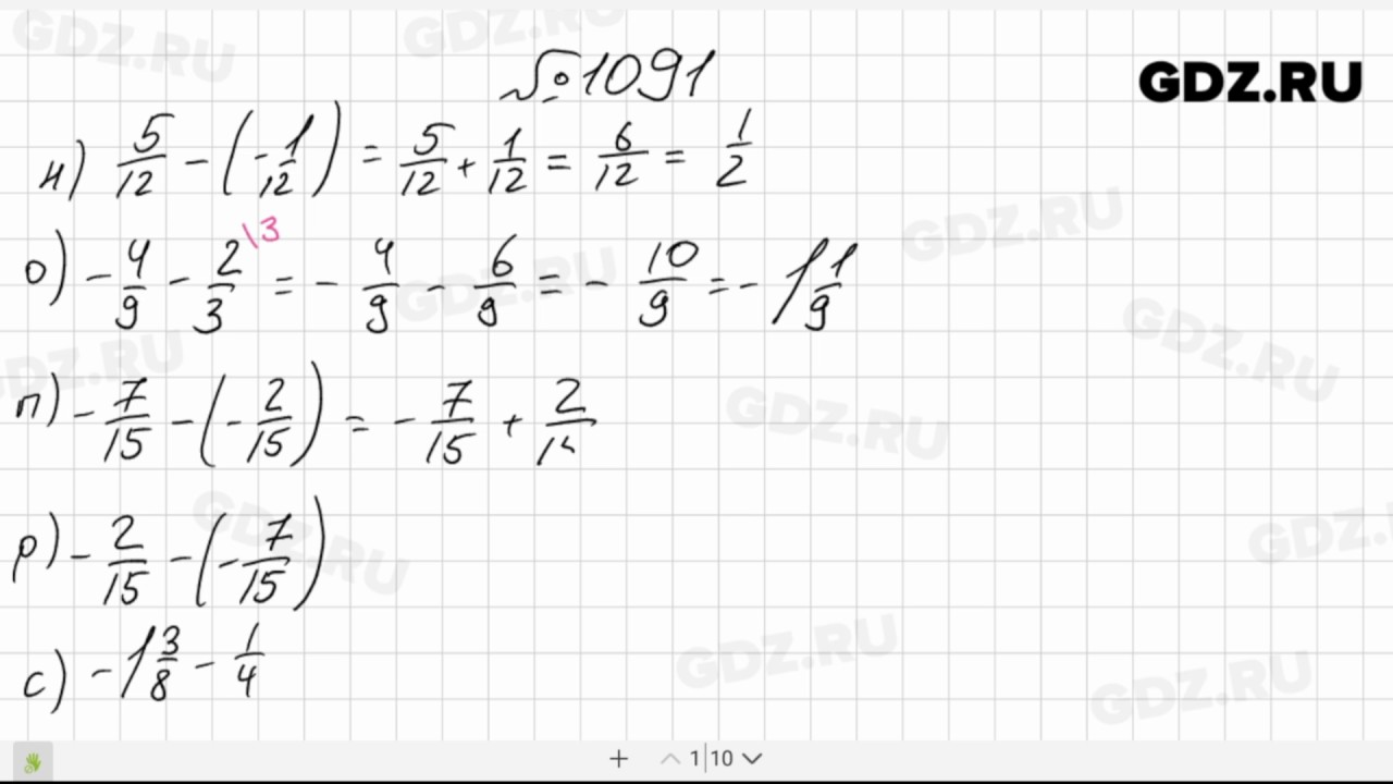 гдз по математике 6 класс виленкин номер 646 а