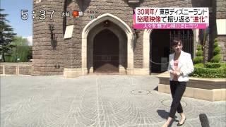 TDL 30周年   伊藤綾子キャスター生中継 2013.04.15 thumbnail