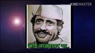 Bai Wadyavar Ya | Dj mix | New Song