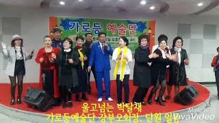 울고넘는 박달재 가로등예술단 강부오회장 단원