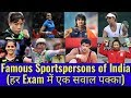 Famous Sports Personalities of India (Men and Women)|| Best Of INDIA