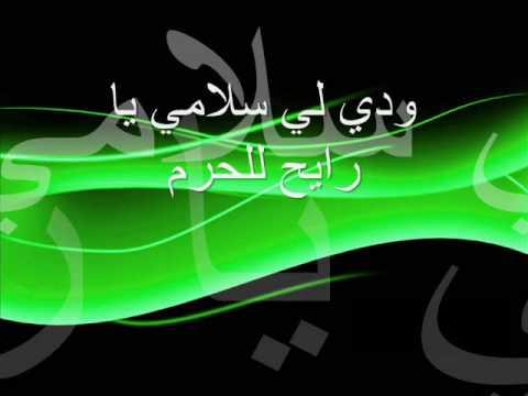 waddi li salami by osama al safi