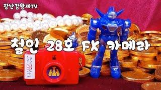 이름: STD 철인 28호 FX 카메라 종류: 소프트비닐 로봇 & 장난감 카메라...