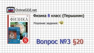 Вопрос №3 § 20. Удельная теплота парообразования... - Физика 8 класс (Перышкин)