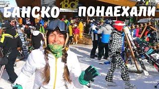 Зимний сезон 2020 2021 в Банско Нереальный наплыв людей Смотри как выглядит курорт Болгария 2021