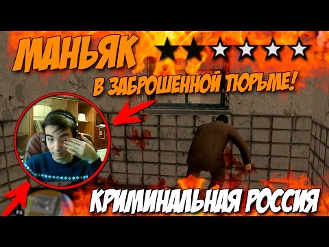 МАНЬЯК В ЗАБРОШЕННОЙ ТЮРЬМЕ! - GTA: Криминальная Россия (По сети) №91