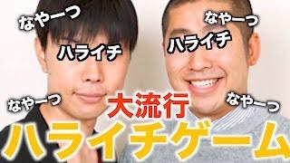【新ゲーム】ハライチゲームがおもしろすぎたwwwwww