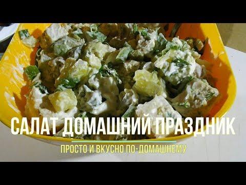 Tasty - Olivier salad Recipe.из YouTube · С высокой четкостью · Длительность: 5 мин10 с  · Просмотры: более 41000 · отправлено: 13.12.2015 · кем отправлено: Valentina24777