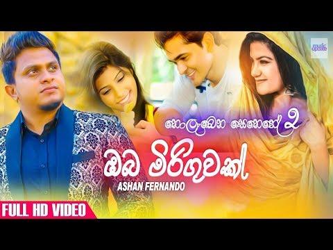 අඩන්නේ නැතුව බලන්න පපුව පිච්චිලා යනවා සත්තයි   Oba Miriguwak   Ashan Fernando New Sinhala Song 2019