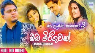 අඩන්නේ නැතුව බලන්න පපුව පිච්චිලා යනවා සත්තයි | Oba Miriguwak | Ashan Fernando New Sinhala Song 2019