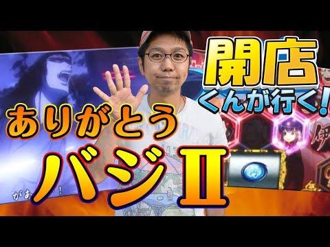 <パチスロ>開店くんが行く!#187 zoon平岡店【P-martTV】