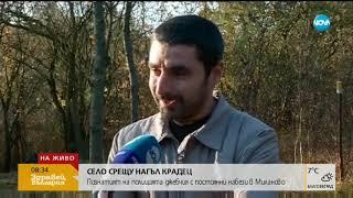 Жители на Миланово се обявиха срещу рецидивист, изгорил вила (16.10.2018г.)