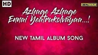 Azhage Azhage Ennai Yeatrukolvaayaa   Tamil Album Song   Sabari   Full HD
