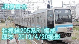 <JR東日本>相模線205系R1編成 厚木 2019/4/20撮影