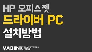 [마하잉크] HP 오피스젯 프린터/복합기 전체기종 PC…