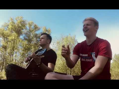 Семен Филиппов - Она (Kambulat Cover) Feat. Никита Алов