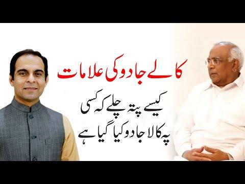 Kala Jadoo Aur Us Ki Alamaat  -By Syed Sarfraz Shah & Qasim Ali Shah