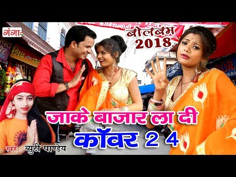 2018 का धमाकेदार बोलबम गाना - ला दी कांवड़ 2 4 - Bhojpuri Bol Bam Song  2018
