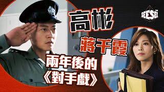 高彬 蔣千霞 兩年後的《對手戲》I See See TVB