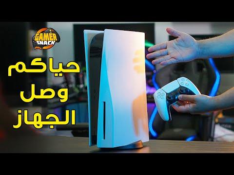 PlayStation 5 🤩  فتح صندوق و إستعراض تفصيلي