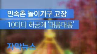 [자막뉴스] 민속촌 놀이기구 고장…10미터 허공에 '대…
