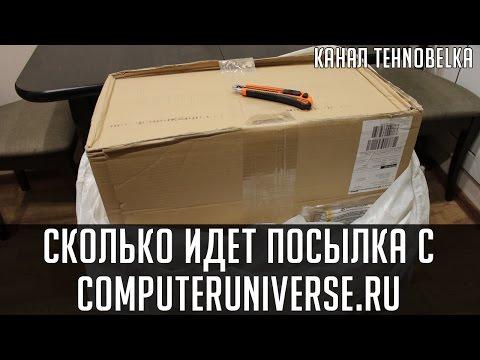 Сколько идет посылка с Computeruniverse. Сроки доставки посылок.