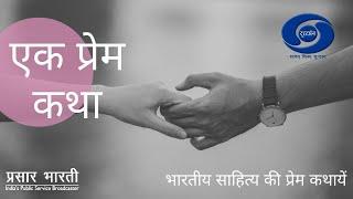 Ek Prem Katha - BHAVI PATI Ep# 05