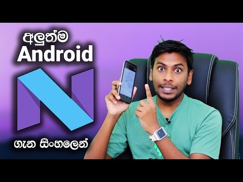 Android 7 N nougat features Explained in Sinhala by Chanux Bro