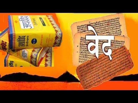 वेद का महत्व और जानिए किस वेद में क्या है...  Vedas in Hindi