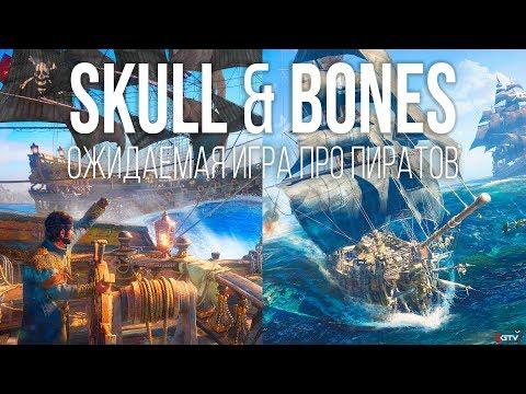 Skull And Bones — Самая ожидаемая игра про пиратов | Все, что нужно знать