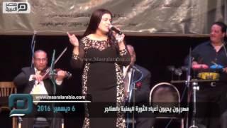 مصر العربية | مصريون يحيون أعياد الثورة اليمنية بالهناجر
