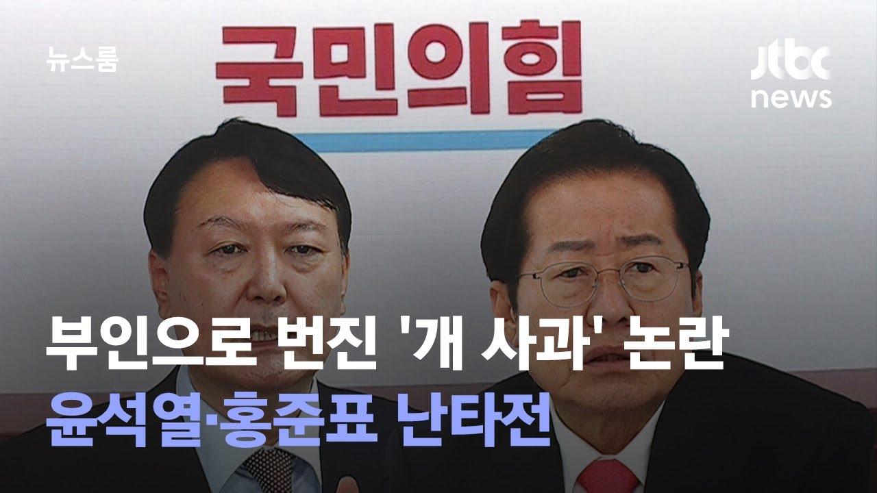 Download 부인으로 번진 '개 사과' 논란…윤석열·홍준표 난타전 / JTBC 뉴스룸