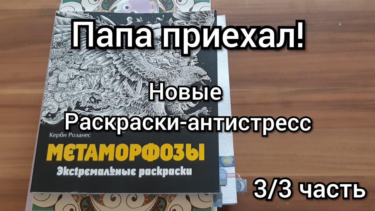 Папа приехал! Новые Раскраски-антистресс. 3/3 часть ...