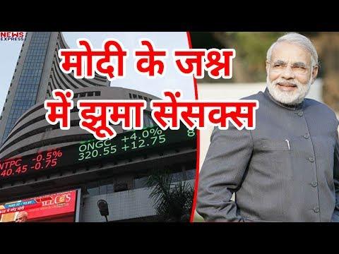 Modi Govt की तीसरी वर्षगाठ पर पहली बार 31'हजारी' हुआ Sensex