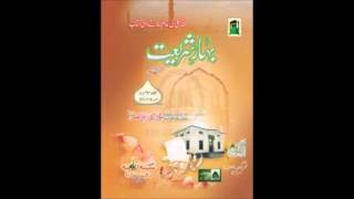 Bahar E Shariat In Urdu Part 1 Pdf