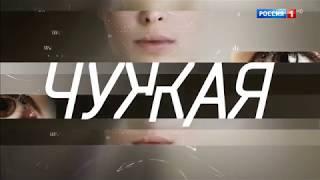 Чужая сериал 2018 смотреть онлайн Анонс, премьера