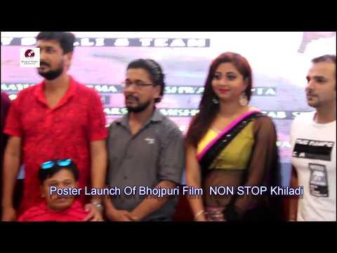 "Bhojpuri Movie ""Non Stop Khiladi"" Grand Mahurat & Poster Launch Uncut Watch"