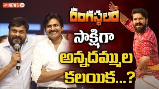 Ram Charan Rangasthalam Movie Success Event Attends Pawan Kalyan and Chiranjeevi | YOYO NEWS24